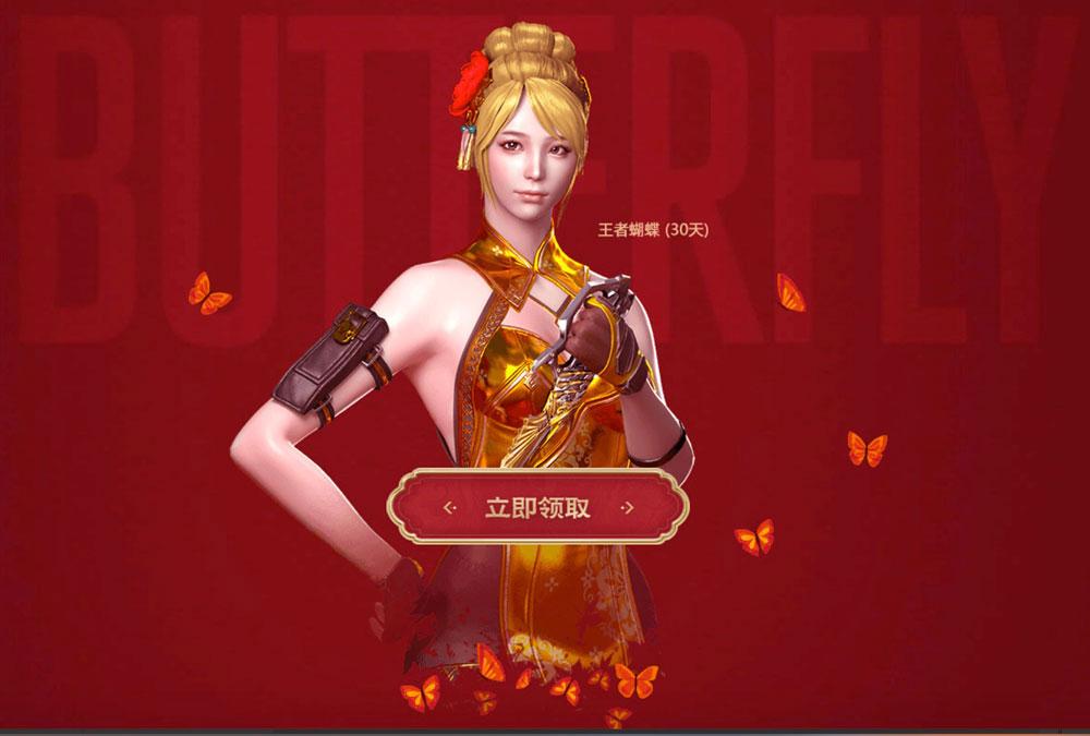 CF春节礼包活动领王者蝴蝶