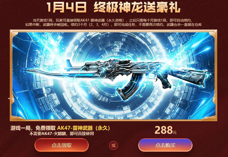 CF终极神龙领取永久AK47-雷神
