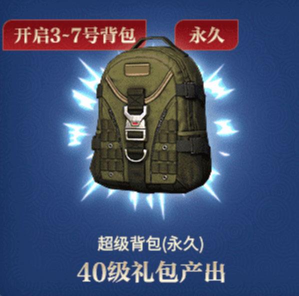 CF超级背包活动网址