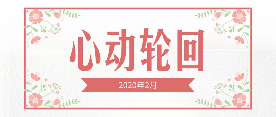 2020年2月CF心动轮回活动
