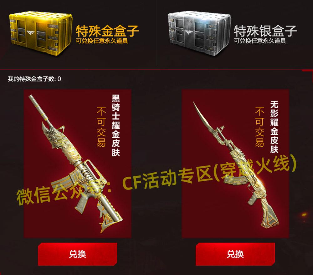 CF一枪入魂金盒子