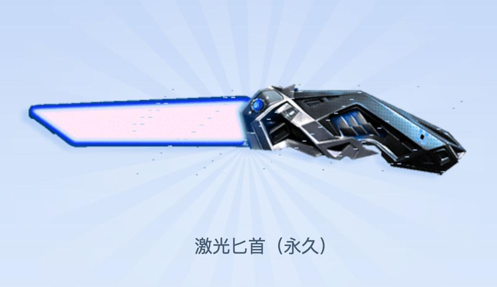 CF活动领取永久激光匕首