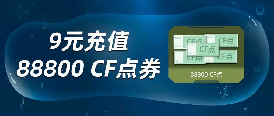C哥CF活动:9元充值88800CF点