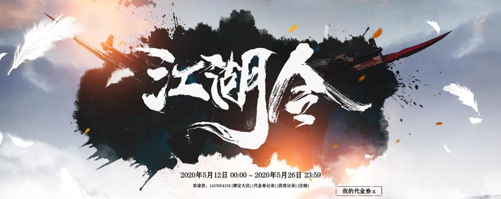 CF江湖令活动网址