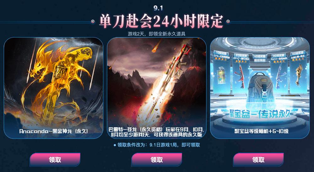 CF9.5火麒麟-桃园三结义活动网址:单刀赴会
