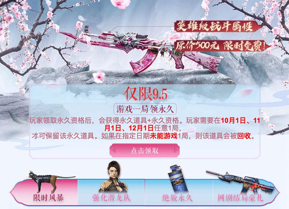 CF9月5日活动领取永久火麒麟桃园三结义