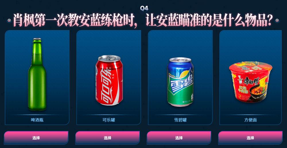 肖枫第一次教安蓝练枪时,让安蓝瞄准的是什么物品?答案:啤酒瓶、可乐罐、雪碧罐、方便面