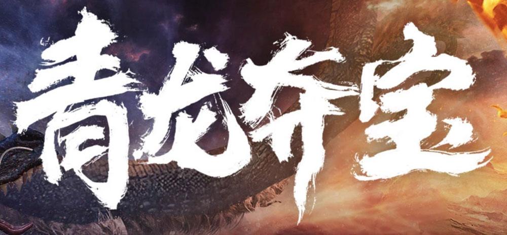 2020年8月CF青龙夺宝活动网址