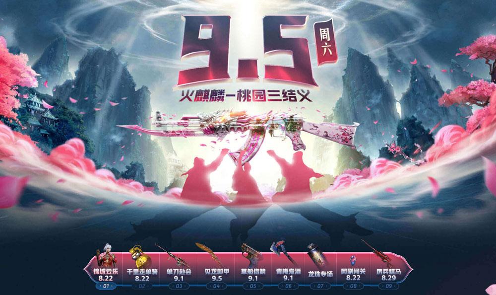 CF9.5活动火麒麟桃园三结义