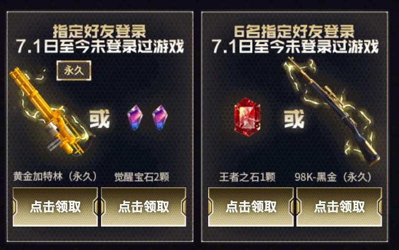 CF灵狐的约定活动8月网址:黄金加特林、王者之石