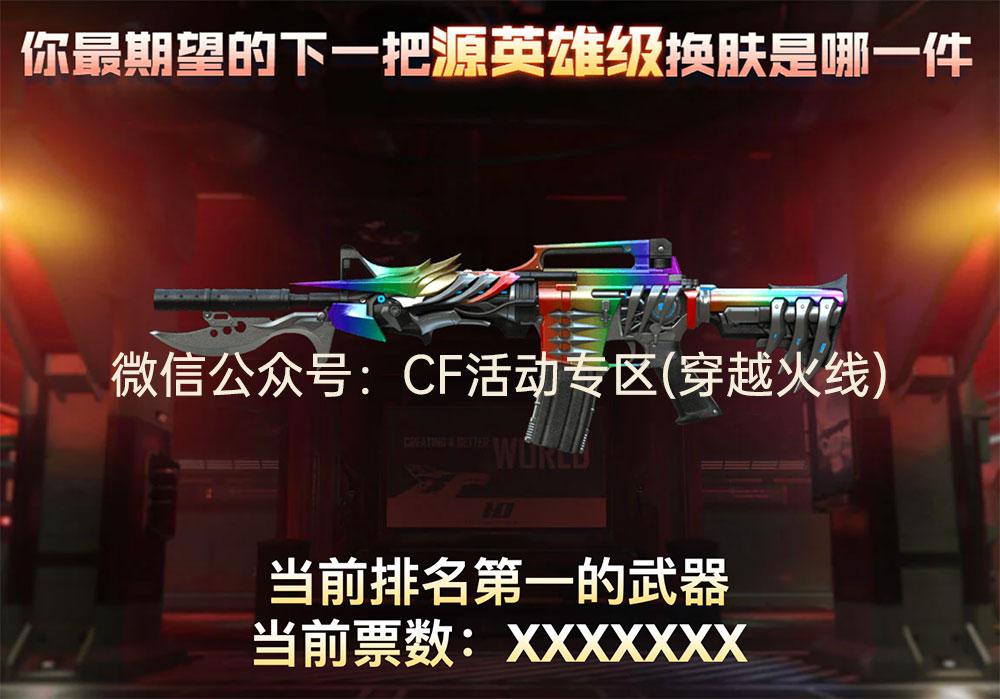 CF英雄级武器皮肤投票