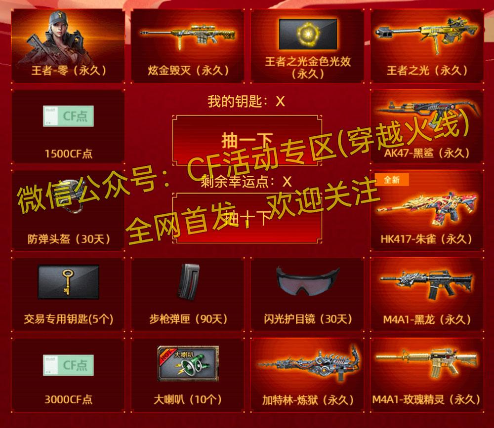 CF金秋特惠活动网址:抽永久HK417-朱雀