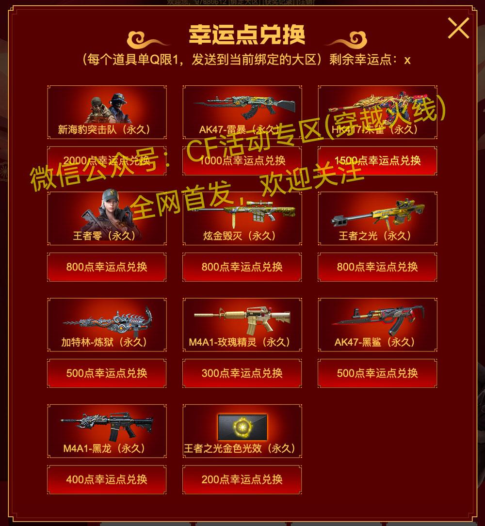 CF金秋特惠活动幸运点兑换永久新海豹突击队、雷暴、HK417朱雀