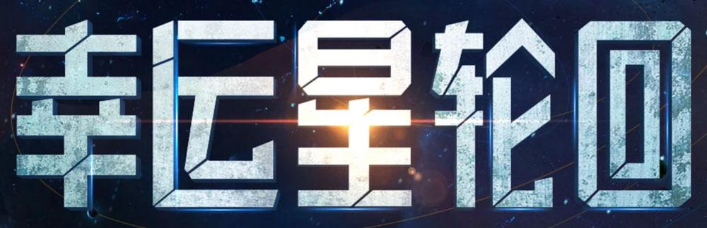 CF幸运星轮回活动logo