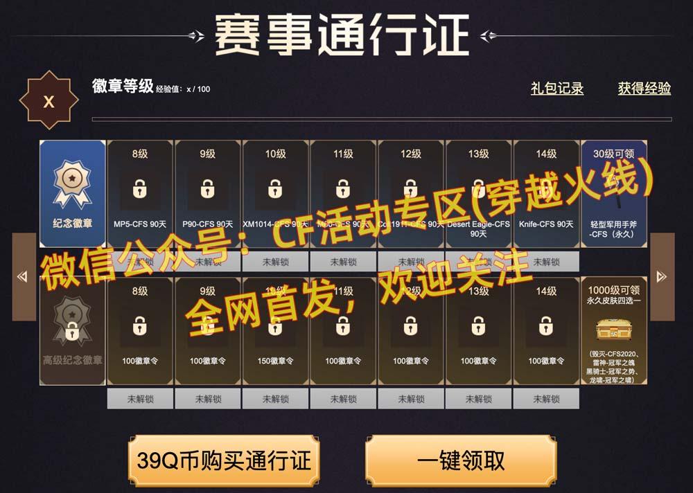 CF电竞基金活动:赛事通行证网址