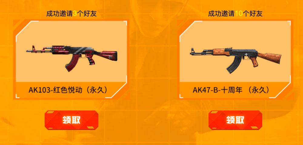 CF活动领取永久AK47-B-十周年