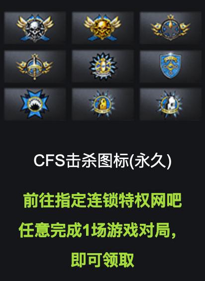 领取永久CFS击杀图标