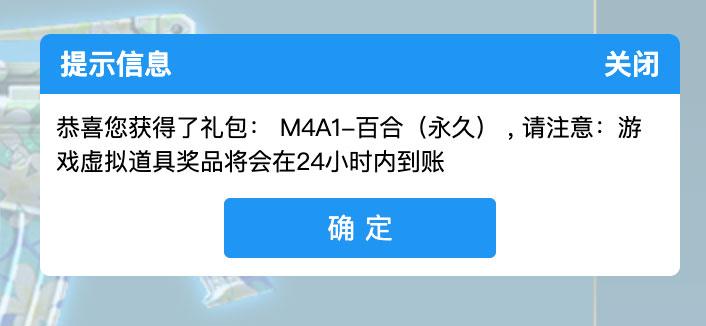 CF活动破解天干地支:领取百合M4