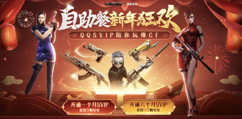 CF枪王自助餐活动(2021年1月)