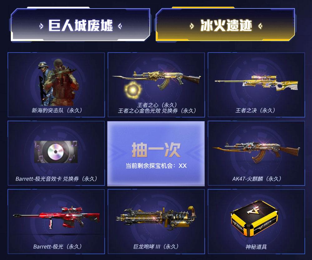 CF活动:1月藏宝图 新海豹突击队、王者之心