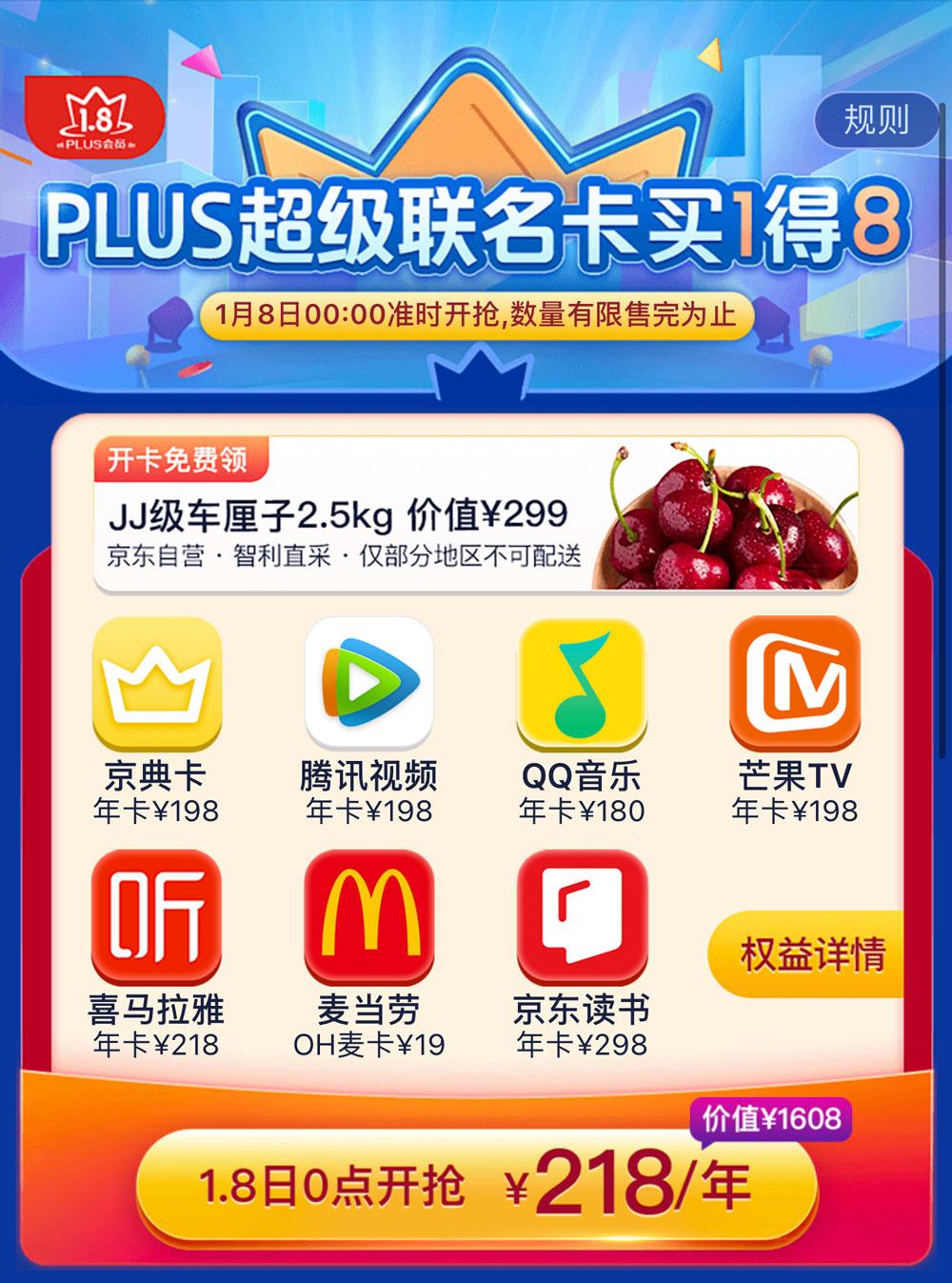 京东Plus会员活动 买1得8