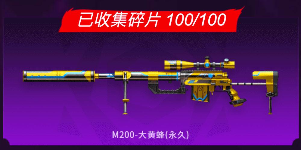 CF活动领取永久M200-大黄蜂