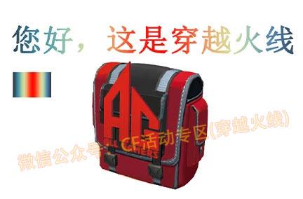CF AG战队炫彩背包效果图