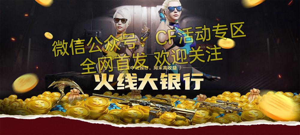 CF活动:火线大银行活动网址