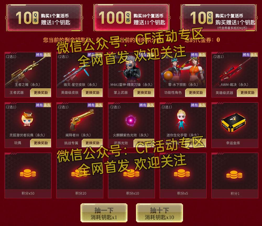 CF火线大银行活动网址、奖励
