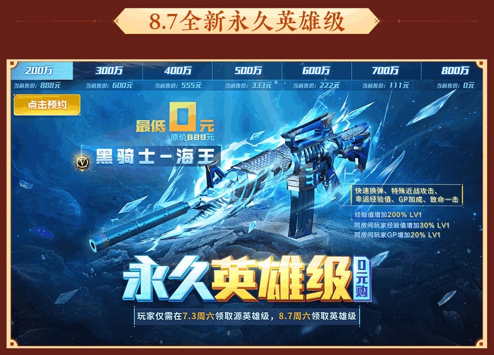 CF活动领永久英雄级武器:黑骑士海王