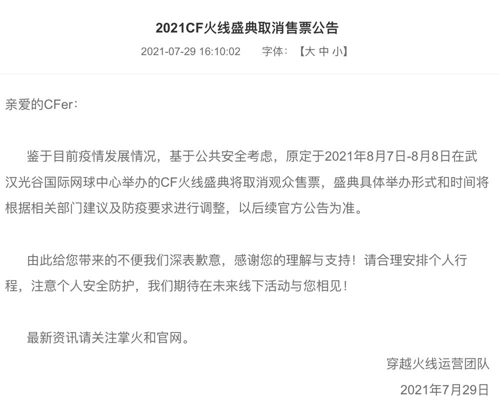 CF十三周年盛典售票活动取消