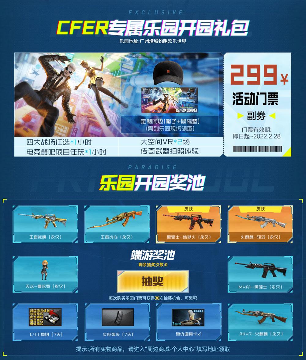 广州CF乐园购票活动网址