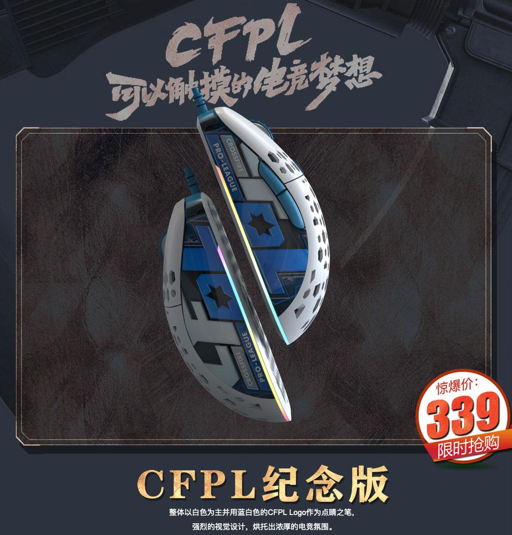 CF鼠标活动网址